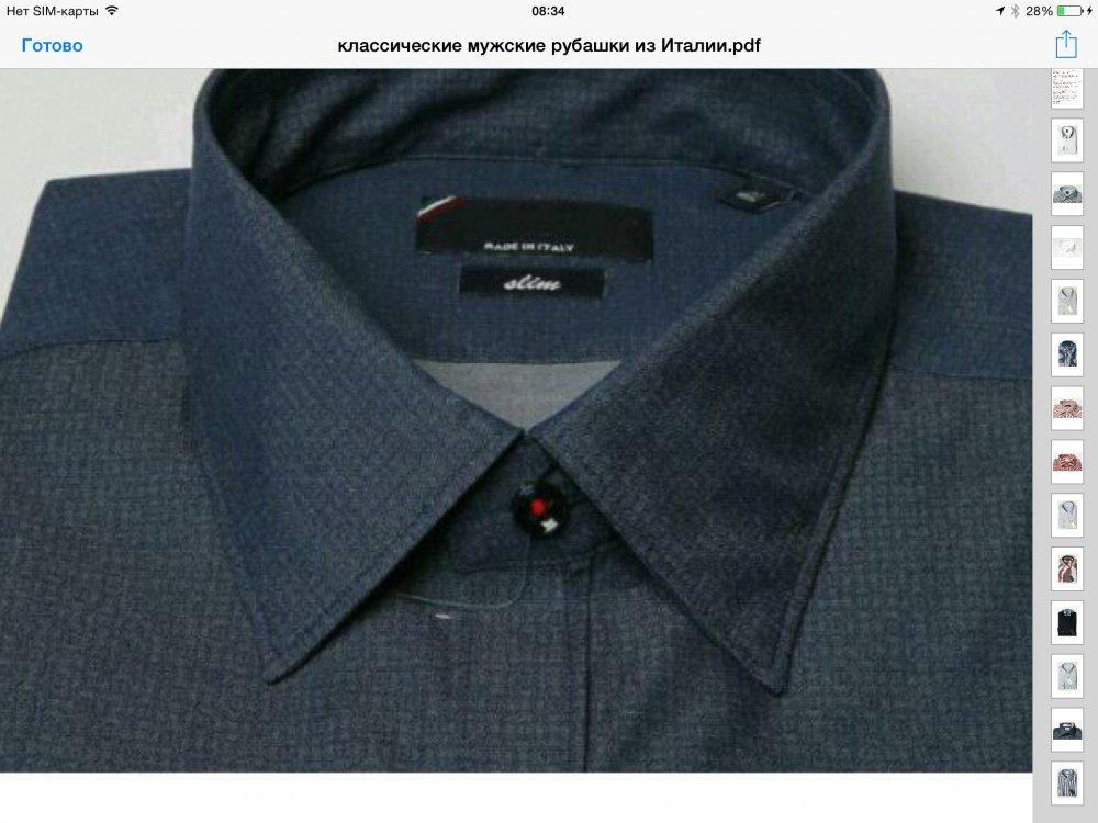Acquistare Рубашки мужские классические из Италии от производителя